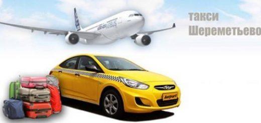 такси, Шереметьево, дешево, заказ, цена, услуга, круглосуточно, стоимость