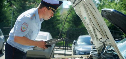 постановка на учет автомобиля
