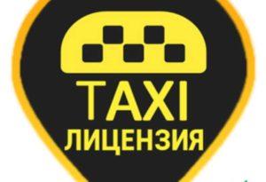 Получение лицензии на оказание услуг службой такси