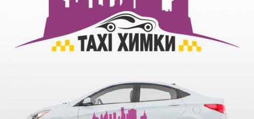 Такси из города Химки дешево отвозит пассажиров в другие областные центры