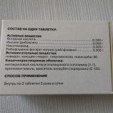 таблетки цитофлавин лечение, цитофлавин таблетки применение, купить таблетки цитофлавин одесса