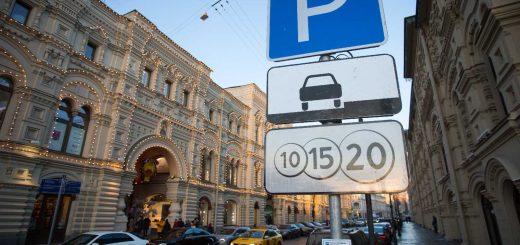 Бесплатные парковки в центре Москвы